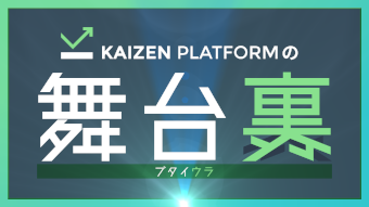 Kaizen Platformの舞台裏